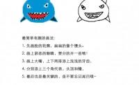 我爱简笔画:鲨鱼