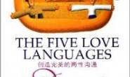 读《爱的五种语言》
