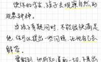重读《爱弥儿》时整理的笔记(三)少年期