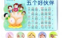 幼儿中文手指小歌谣(图)