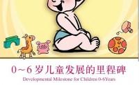 0岁—6岁儿童发展里程碑