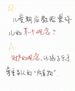 爱弥儿-笔记3